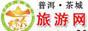 茶城旅游网