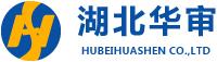 湖北华审工程造价咨询有限公司