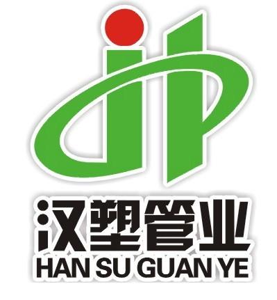 湖北汉塑管业有限公司