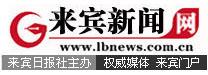 来宾新闻网