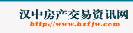 汉中市房产交易资讯网