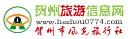 贺州旅游信息