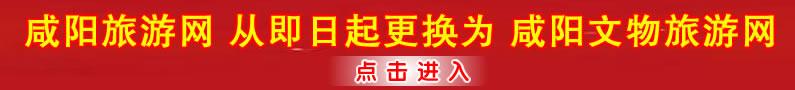 咸阳旅游网