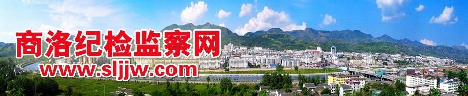 中国商洛纪委商洛市监督局