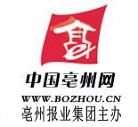亳州新闻网
