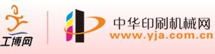 中华印刷机械网